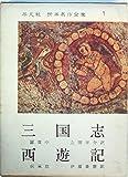 世界名作全集〈第1〉三国志・西遊記 (1960年)