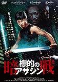 標的のアサシン-暗戦-[DVD]