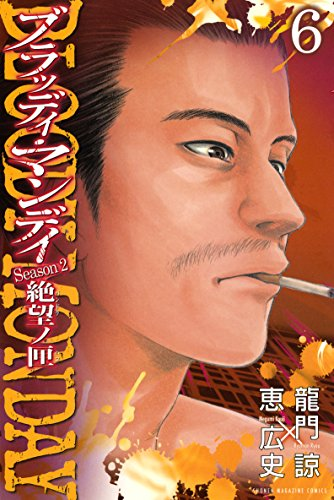 BLOODY MONDAY Season2 絶望ノ匣(6) (週刊少年マガジンコミックス)の詳細を見る