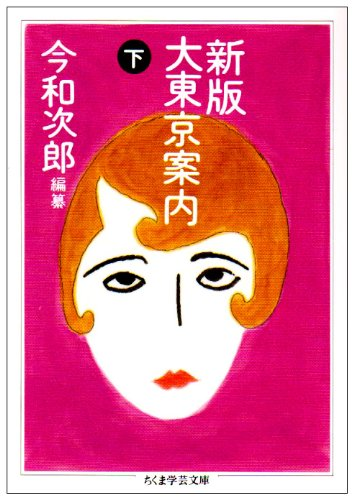 新版大東京案内〈下〉 (ちくま学芸文庫)の詳細を見る