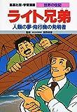 ライト兄弟 人類の夢・飛行機の発明者 (学習漫画 世界の伝記)