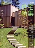 新建築 住宅特集 2007年 10月号 [雑誌] 画像