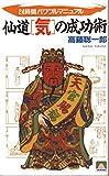 仙道「気」の成功術―24時間パワフルマニュアル (TAIRIKU BOOKS)