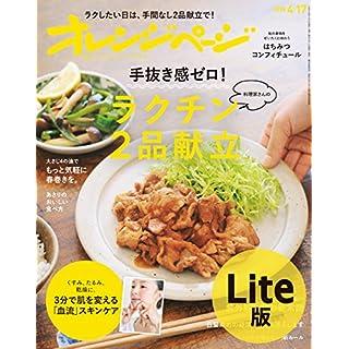 【ライト版】オレンジページ 2018年 4/17号 [雑誌]