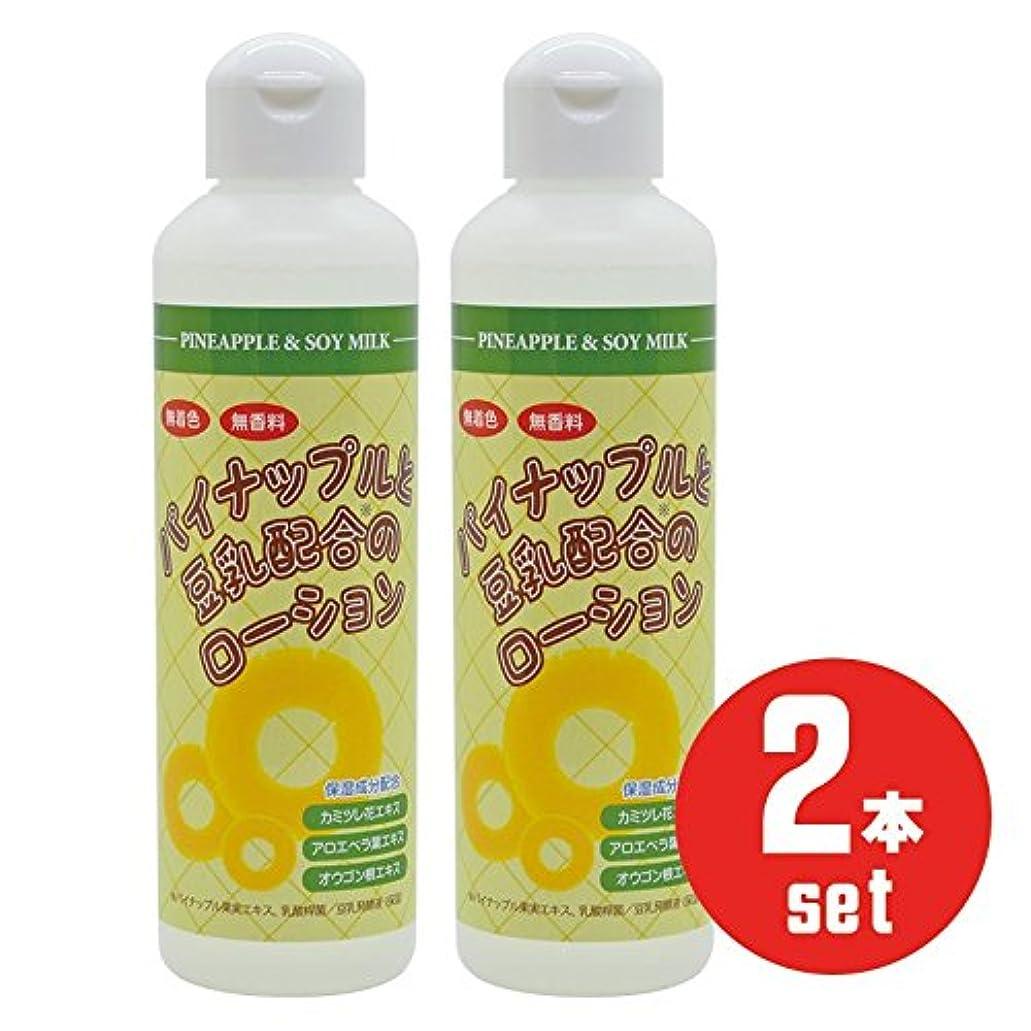人気の征服デンマークパイナップル豆乳ローション 200ml 2本セット 除毛 脱毛 ムダ毛処理後のアフターケアに