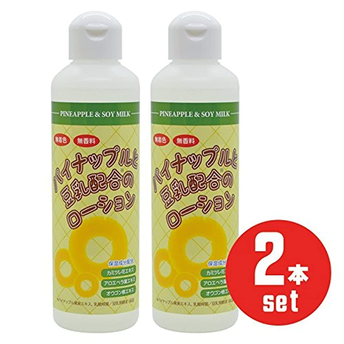 玉愛するライオネルグリーンストリートパイナップル豆乳ローション 200ml 2本セット 除毛 脱毛 ムダ毛処理後のアフターケアに