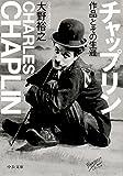 「チャップリン 作品とその生涯 (中公文庫 お)」販売ページヘ