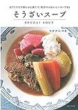 そうざいスープ (ソウザイスープ)