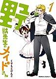 野獣先生のメイドさん(1)<野獣先生のメイドさん> (角川コミックス・エース)