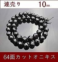 【ハヤシ ザッカ】 HAYASHI ZAKKA 天然石 パワーストーン ハンドメイド素材●連売り 10ミリ64面カットオニキス1連38㎝前後