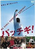 パッチギ! 特別価格版[DVD]