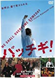パッチギ! 特別価格版[BIBJ-5820A][DVD] 製品画像