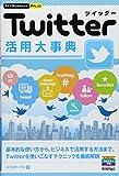 今すぐ使えるかんたんPLUS Twitterツイッター活用大事典