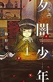 怪談 夕闇少年 / 梅野 花 のシリーズ情報を見る
