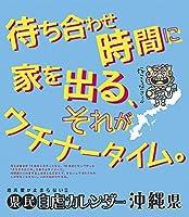 万年日めくり県民自虐カレンダー沖縄県 2019年カレンダー CL-0985