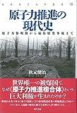 原子力推進の現代史―原子力黎明期から福島原発事故まで (日本女子大学叢書)