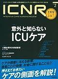 ICNR Vol.3 No.2 意外と知らないICUケア (ICNRシリーズ) 学研プラス NEOBK-1958794