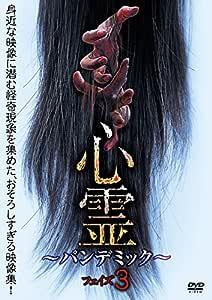 心霊 ~パンデミック~ フェイズ3 [DVD]