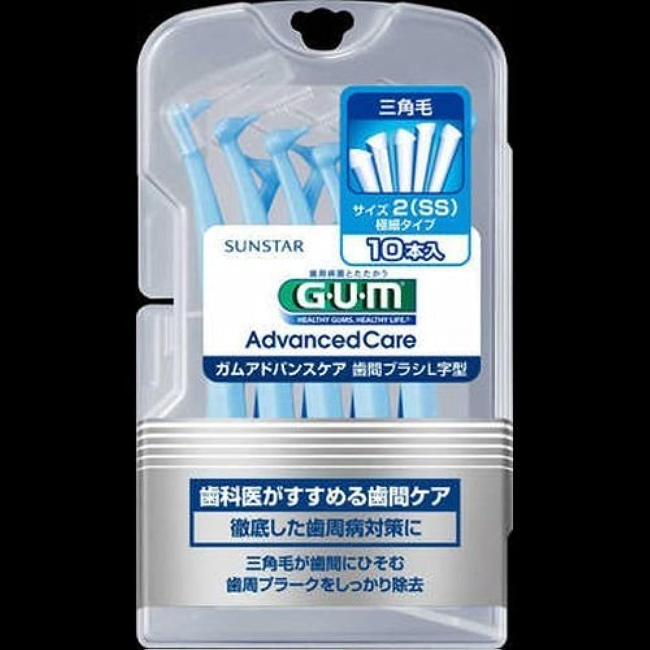 散逸しがみつく汚れる【まとめ買い】GUM歯間ブラシL字型10P SS ×2セット