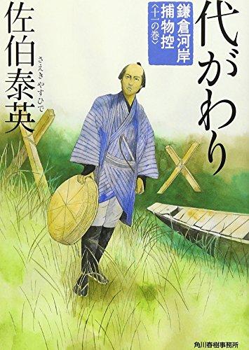代がわり—鎌倉河岸捕物控 (ハルキ文庫 時代小説文庫)