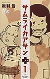 サムライカアサンプラス 1 (マーガレットコミックス)