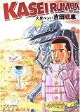 火星ルンバ / 吉田 戦車 のシリーズ情報を見る
