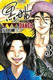 黒猫DANCE(3)<完> (講談社コミックス月刊マガジン)
