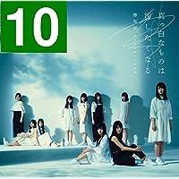 欅坂46 1st アルバム 通常盤 10枚セット真っ白なものは汚したくなる CD (特典無) 328円 安価な発送方法をご提案