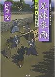 兄妹氷雨―研ぎ師人情始末〈5〉 (光文社時代小説文庫)