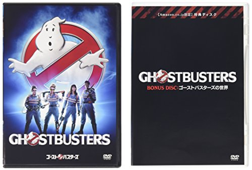 【Amazon.co.jp限定】ゴーストバスターズ(初回生産限定)(オリジナル特典DVDディスク付)の詳細を見る