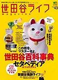 世田谷ライフマガジン 43 (エイムック 2493)