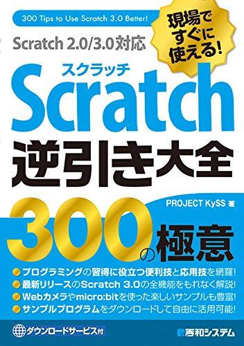 現場ですぐに使える! Scratch逆引き大全 300の極意 Scratch2.0/3.0対応