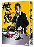 侠飯~おとこめし~ Blu-ray BOX[Blu-ray/ブルーレイ]
