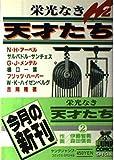 栄光なき天才たち 2 (ヤングジャンプコミックス)