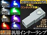AP 汎用LEDインナーランプ 高輝度SMDチップ搭載 4000k白 AP-INLED-3C-WH4000K