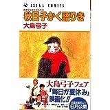 秋日子かく語りき / 大島 弓子 のシリーズ情報を見る
