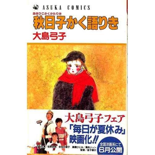 秋日子かく語りき (あすかコミックス)の詳細を見る