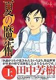 夏の魔術 / 田中 芳樹 のシリーズ情報を見る