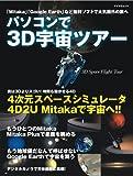 パソコンで3D宇宙ツアー (マイコミムック)