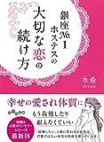 銀座No.1ホステスの大切な恋の続け方 (だいわ文庫 D 305-3)