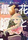 花と黒鋼 第3巻