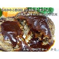 基本 冷蔵【黒毛和牛 雌牛 & 銘柄豚 米澤豚 一番育ち 使用】 手造り ハンバーグ (大)180g (10個)