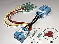 ホンダ シビック FD2 FD3 オプションカプラー 電源取り出し 電源取 カプラー ハーネス ギボシ 端子 ヒューズ付き 分岐タイプ