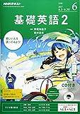 NHKラジオ 基礎英語2 CD付き 2017年6月号 [雑誌] (NHKテキスト)