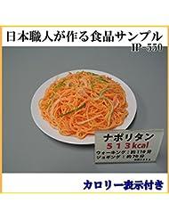 日本職人が作る 食品サンプル カロリー表示付き ナポリタン IP-550