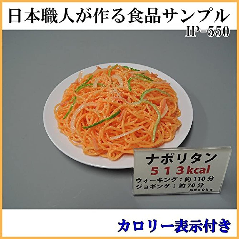 の配列イブ通貨日本職人が作る 食品サンプル カロリー表示付き ナポリタン IP-550