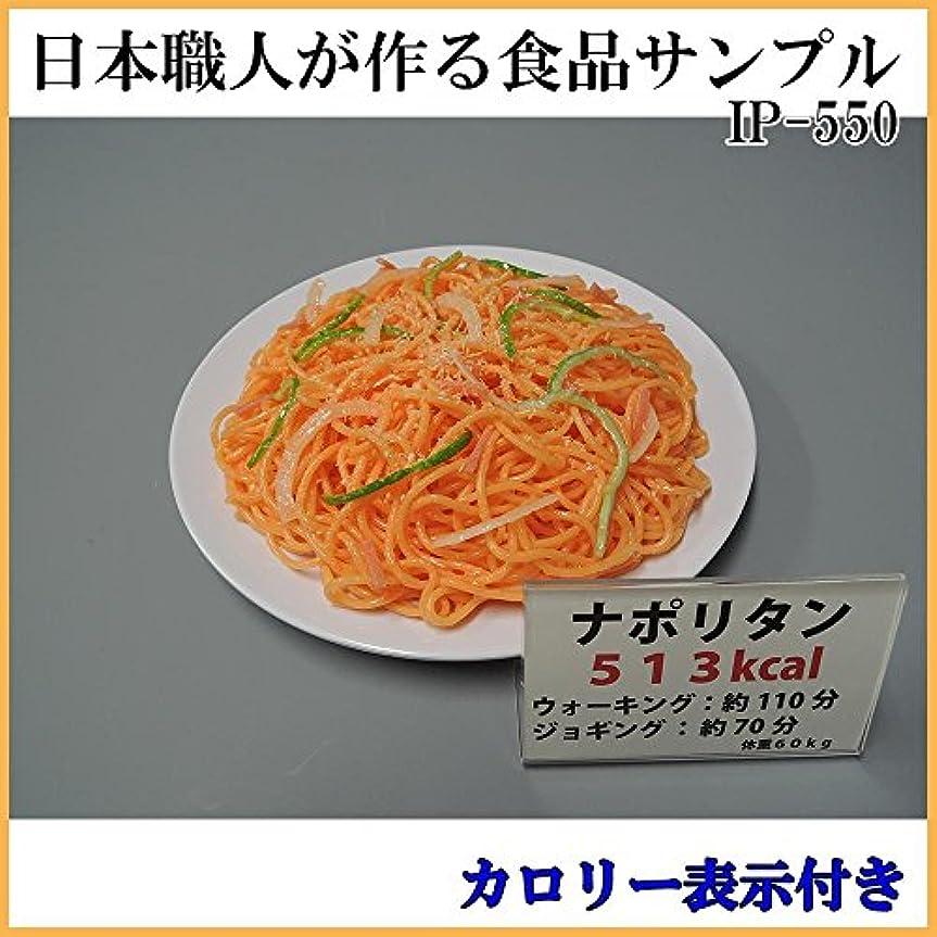 矢印長々と測定日本職人が作る 食品サンプル カロリー表示付き ナポリタン IP-550