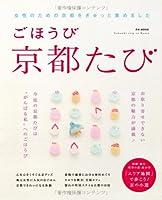 ごほうび京都たび―女性のための京都をぎゅっと集めました (RK MOOK)