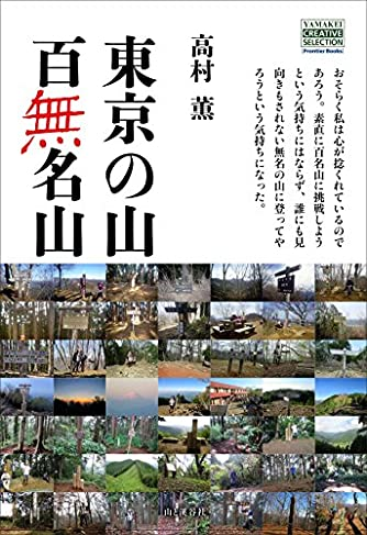 東京の山 百無名山 (YAMAKEI CREATIVE SELECTION Frontier Books)