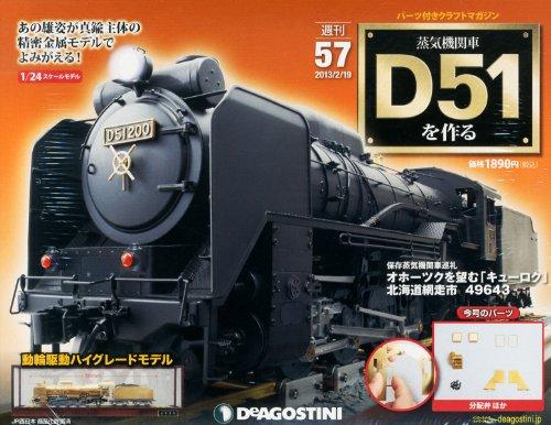 蒸気機関車D51を作る 57号 [分冊百科] (パーツ付)